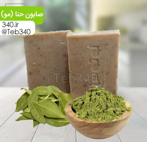صابون حنا