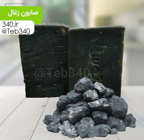 صابون زغال اکتیو
