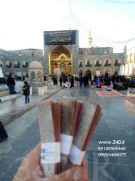 خرید حرز امام جواد علیه السلام متبرک شده در مشهد مقدس